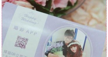 [婚禮紀錄] 我的超夢幻婚禮佈置及婚禮APP桌卡(我的婚紗照第二版)