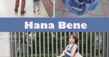 [寶寶] 讓媽媽用一個包打天下,超實用又時尚的Hana Bene花花班尼超輕盈時尚空氣媽媽包