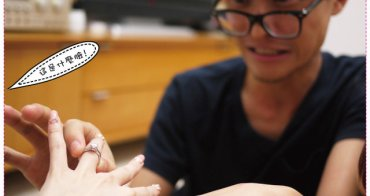 [心情] R&B求婚記+我們的結婚訂婚戒指分享-I-PRIMO