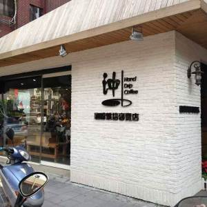 沖咖啡一號店