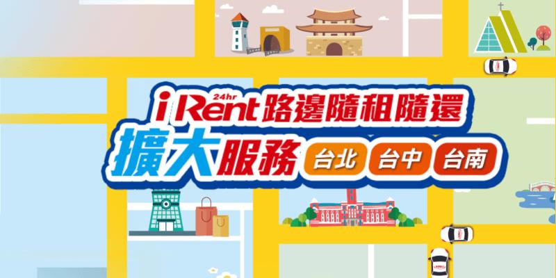 iRent 和運租車 停車格隨租隨還 - 租車五分鐘內 比計程車還便宜!