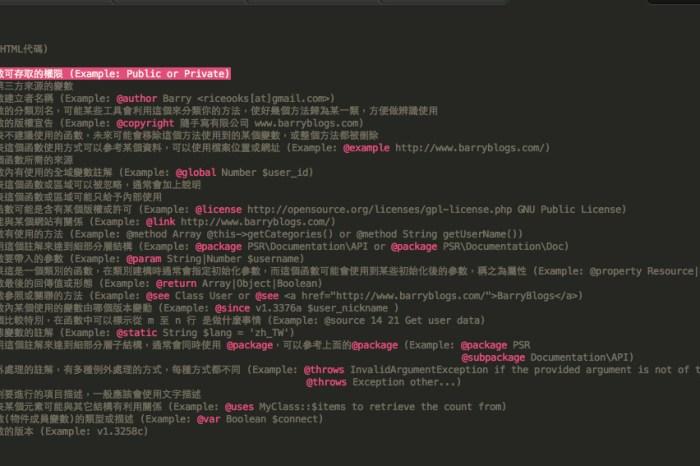 PHP 註解規則範例圖
