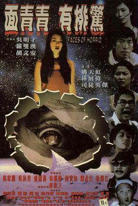 恐怖香港19901999電影線上看-熱門電影-小白影音