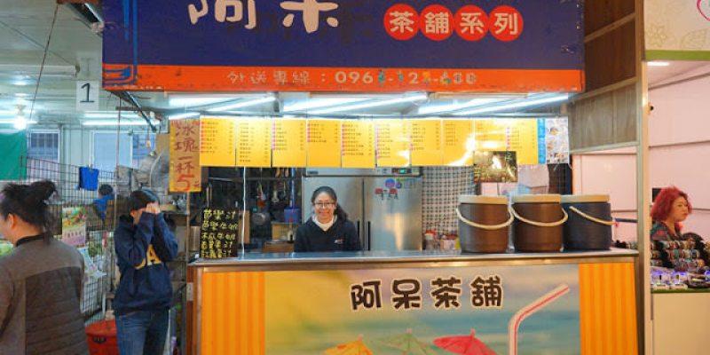 十甲新光黃昏市場攤位│阿呆茶舖不阿呆,市場內超邊緣系的飲料,冰塊一杯5元