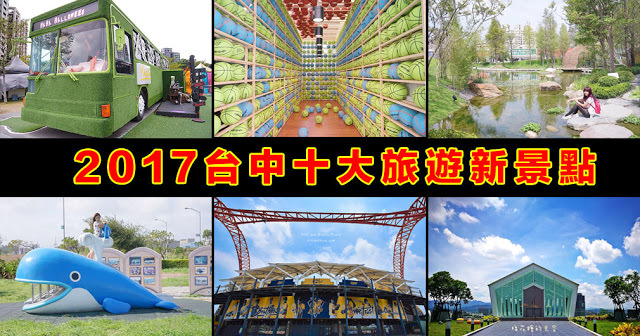 2017台中旅遊景點│10大熱門新景點你去過那些呢