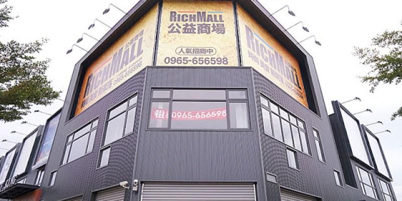 Rich Mall 公益商場試營運│目前已有部分商家進駐,試營運免費停車