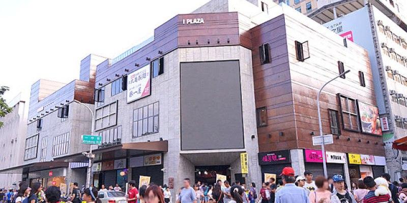 I Plaza愛廣場│一中新商圈搶先看,部分商家試營運,預計10月底正式開幕