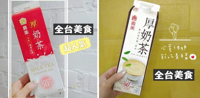 台中COSTCO 好市多義美厚奶茶 VS 愛買義美偽厚奶茶,其實不太需要搶購成這樣吧…