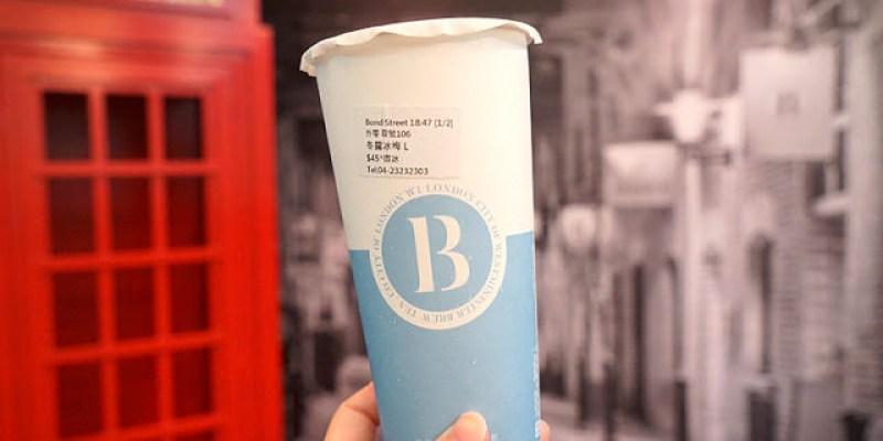 西屯區飲料店│龐德街 Bond Street 旗艦總店  冬露冰梅酸酸甜甜好滋味
