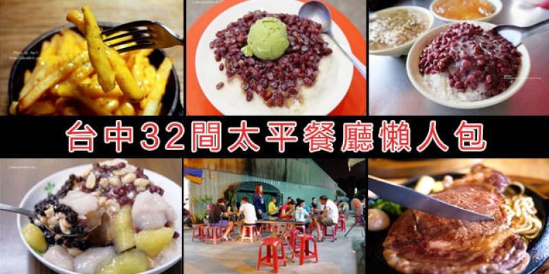 台中太平美食懶人包│32間太平餐廳食記彙整攻略