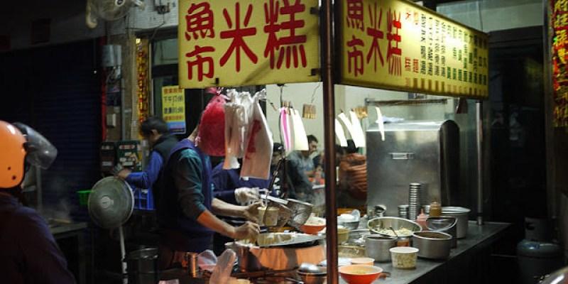 台中宵夜│廣三sogo附近美食魚市米糕營業時間與相關介紹,人潮爆滿時可能要等