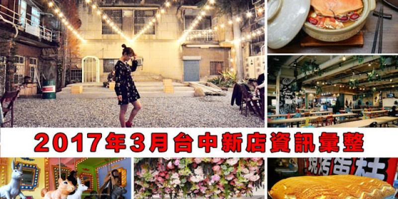 【熱血台中】2017年3月台中新店資訊彙整,33間台中餐廳