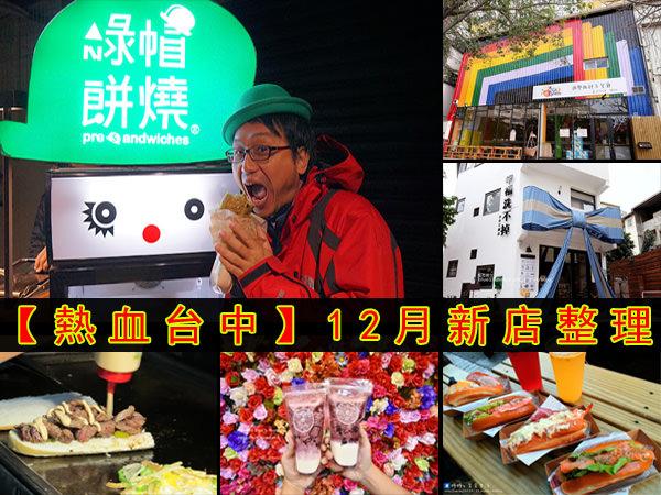 【熱血台中】2016年12月台中新店資訊彙整,42間台中餐廳
