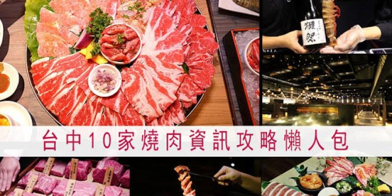 台中燒肉餐廳攻略│10間台中燒肉懶人包