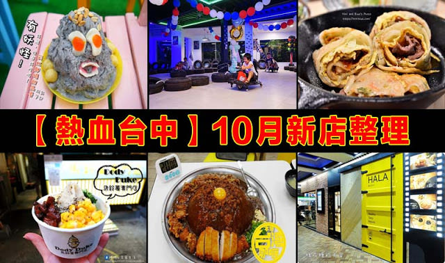 【熱血台中】2016年10月台中新店資訊彙整,30間台中餐廳