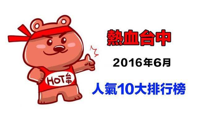 熱血台中│2016年6月人氣10大排行榜專輯