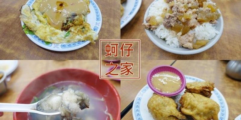 ❤ 娜娜專欄【台北食記】板橋 南雅夜市美食 蚵仔之家