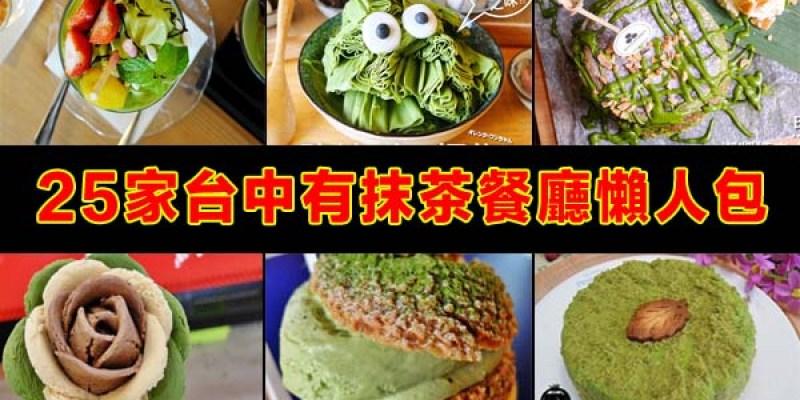 台中抹茶餐廳│25家有抹茶餐廳攻略懶人包