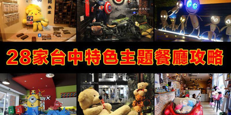 28家台中特色主題餐廳│英雄風、熊熊風,各式各樣的主題等你來