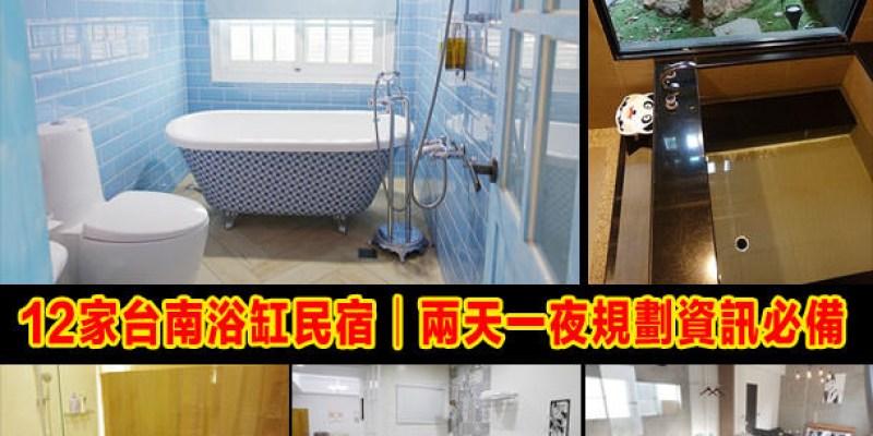 台南浴缸民宿│12家台南民宿兩天一夜規劃資訊必備攻略