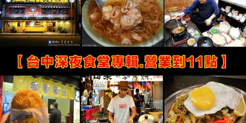 【台中深夜食堂專輯一】台中44家營業到11點的餐廳