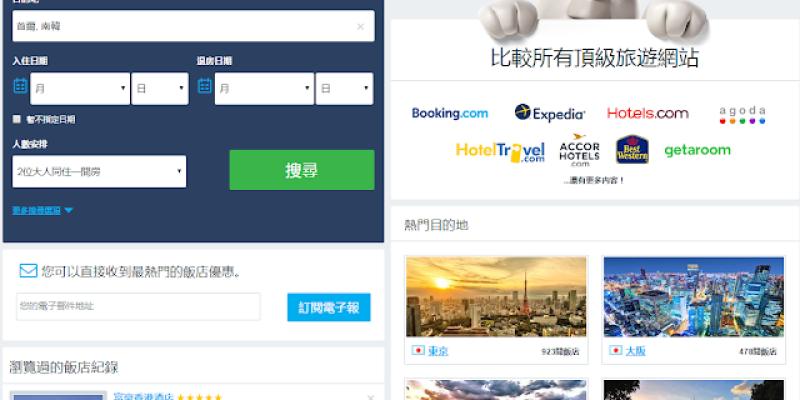 【推薦】HotelsCombined 國內外訂房比價網站,讓你貨比三家不吃虧