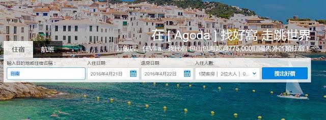 【教學】Agoda訂房流程教學與hotelscombined省錢妙招