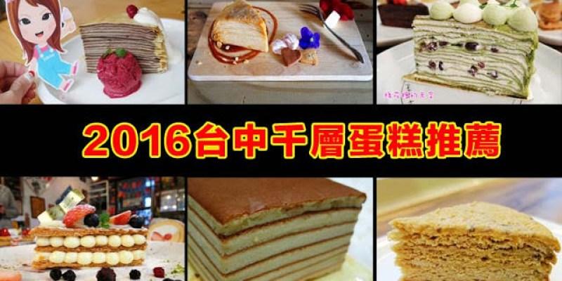 台中千層蛋糕推薦│6家台中千層系列商品攻略懶人包