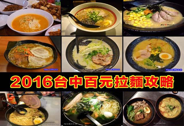 2016台中拉麵彙整│台中百元拉麵攻略懶人包