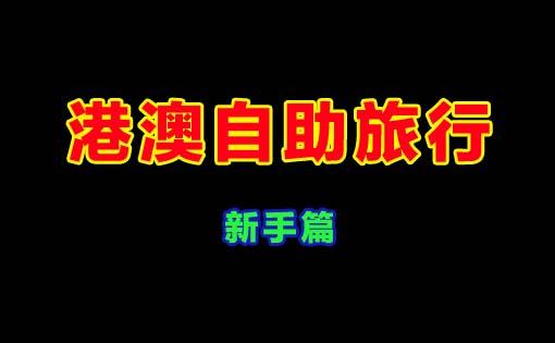 香港自助旅行2016│港澳自由行新手前置規劃篇