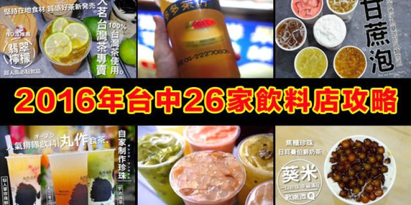 2016年台中飲料店│26家台中飲料店攻略懶人包