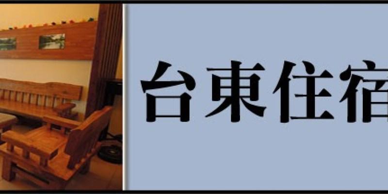 【台灣住宿攻略】台東住宿攻略篇