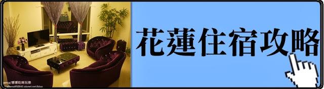 【台灣住宿攻略】花蓮住宿攻略篇2016/9更新