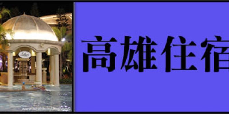 【台灣住宿攻略】高雄住宿攻略篇2016/9更新