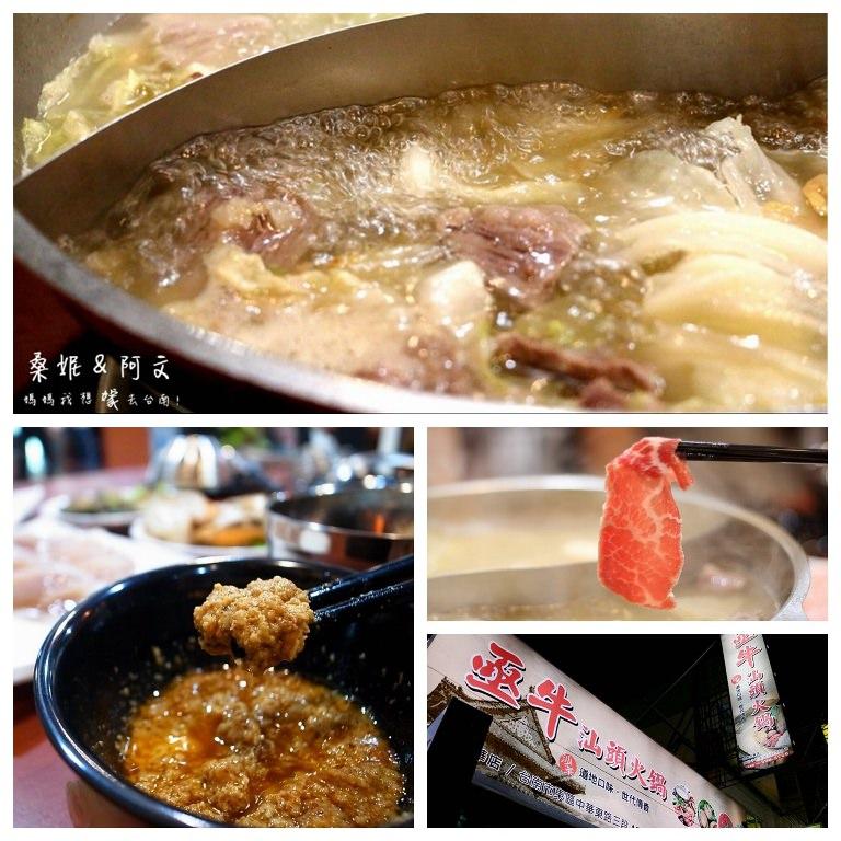 【媽媽我想嫁去台南!專欄】台南東區-亟牛汕頭火鍋|鮮甜湯頭|經典沙茶|吃鍋好去處|
