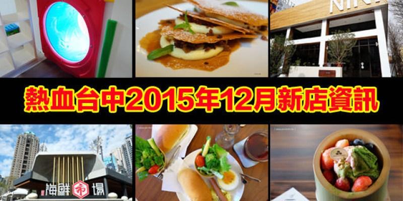 【熱血台中】2015年12月台中新店資訊彙整