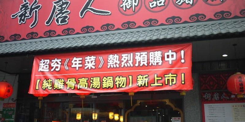 台中年菜訂購│新唐人豬腳一月份新品登場與春節年菜專案約訪