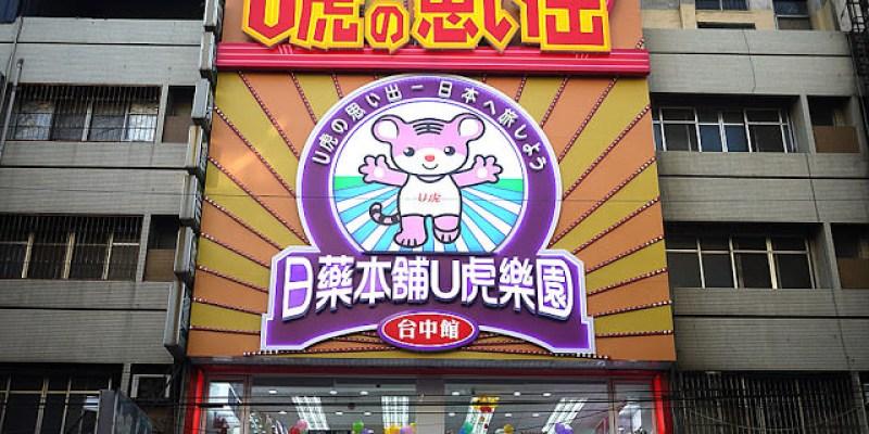 逢甲夜市新開幕拍照景點│日藥本舖U虎樂園讓你不用出國也能拍到日本景點
