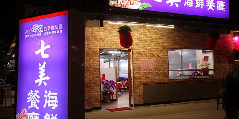 烏日海鮮餐廳│七美海鮮餐廳,來自澎湖的新鮮海產邀約
