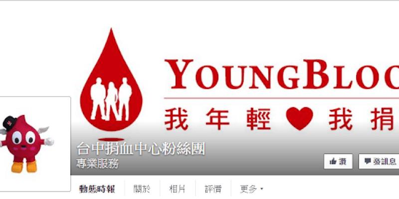 台中捐血站資訊│目前O與AB型血液嚴重不足,歡迎民眾捲起袖子秀愛心