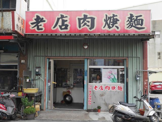 【珮珮鵝專欄】苗栗竹南-車站旁的古早味麵店竟然有絕招-老店肉羹麵