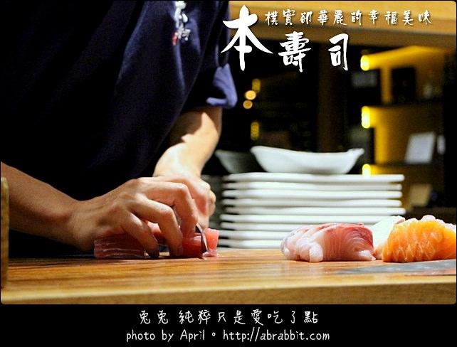 【兔兔專欄】[台中]本壽司–食材新鮮的美味,吃一口就知道@北區 太原路