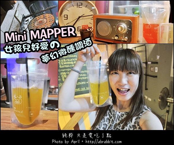 【兔兔專欄】[台中]Mini Mapper–女孩兒好愛的夢幻百元調酒@逢甲 西屯區