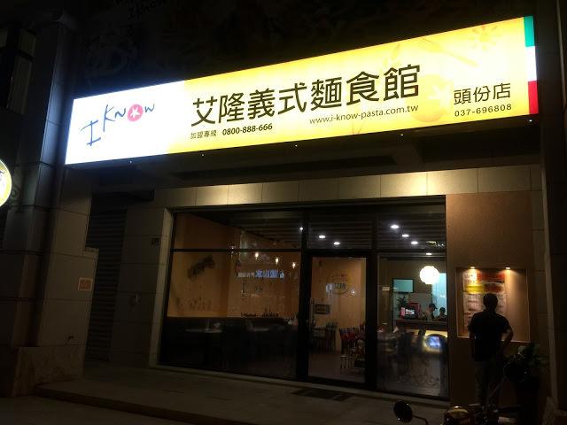【珮珮鵝專欄】苗栗頭份-座落在聚餐聖地一級戰區的平價義大利麵店-艾隆