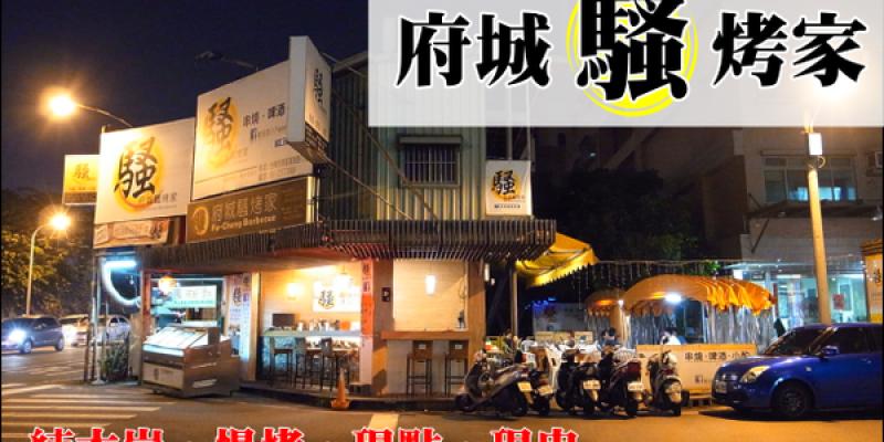 【媽媽我想嫁去台南!專欄】台南串燒推薦-府城騷烤家