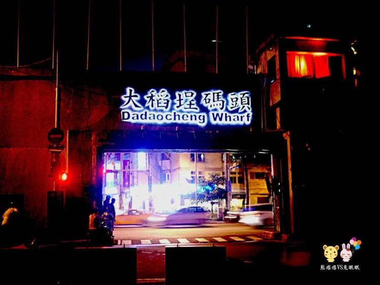台北夜景│大稻埕碼頭夜景,約會、騎單車、散步散心好所在