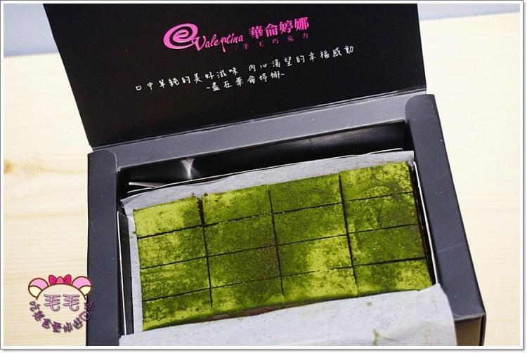 【毛毛專欄】台南東區~華侖婷娜手工巧克力。日式抹茶生巧克力♥黑巧克力與抹茶的完美相遇
