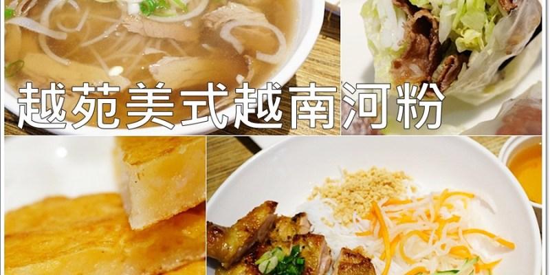 【毛毛專欄】台北松山食記:越苑美式越南河粉。越南料理推薦,比臉還大的碗,好吃、道地、餐點選擇多、份量超值(捷運小巨蛋)(邀約)