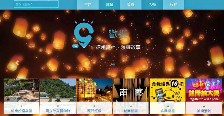 旅遊app推薦宣傳│台灣智慧觀光,輕鬆幫你規劃多日遊行程