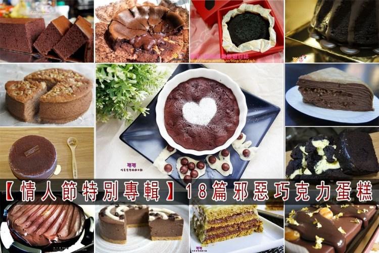 【情人節特別專輯】18篇邪惡巧克力蛋糕的色誘❤許你一個幸福的情人夜